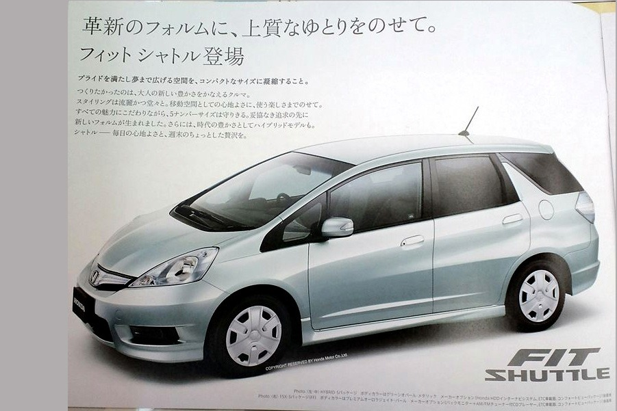 2012-Honda-Fit-Shuttle-4