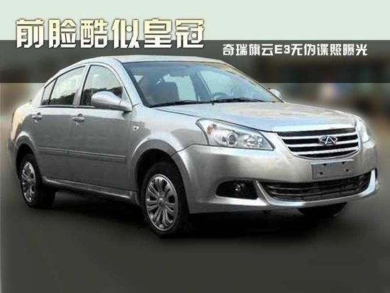 Novo Chery E3 é flagrado na China